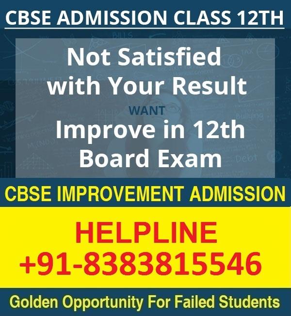 CBSE 12th Board Exam, improvement examination for class 12th, CBSE improvement examination for class 12th