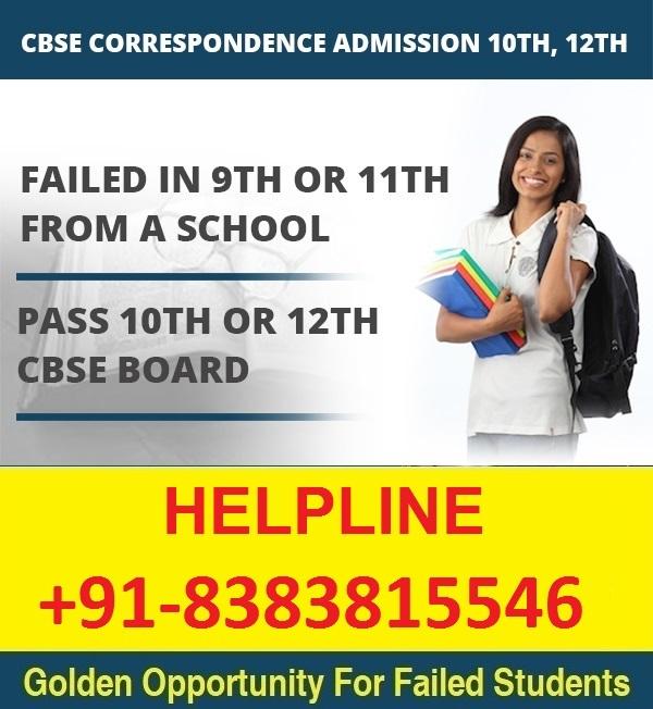 CBSE Correspondence Admission 10th
