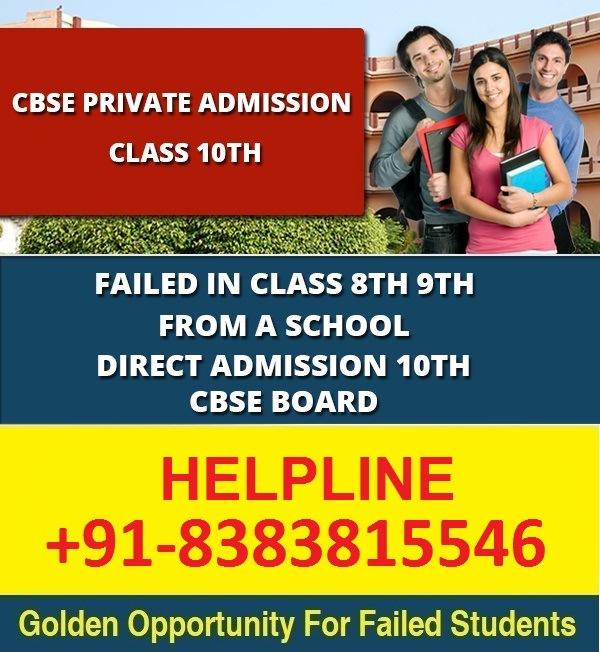CBSE Private Admission 10th