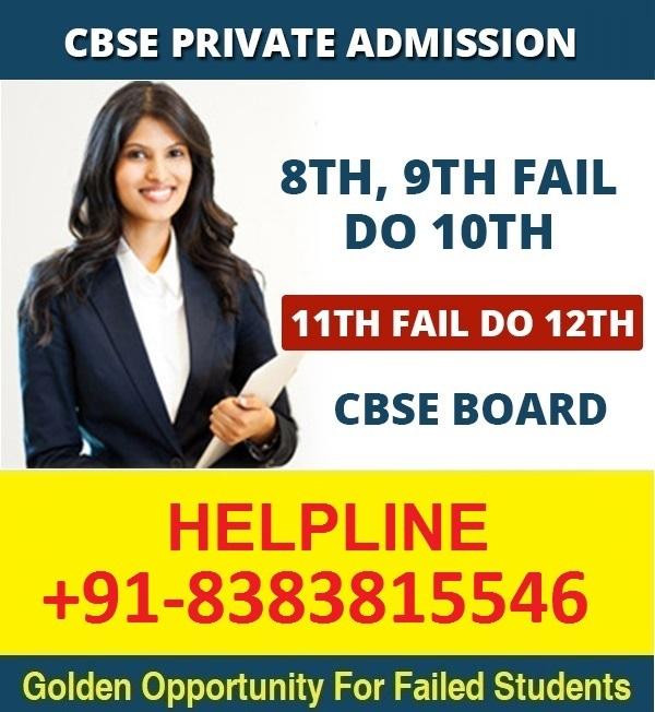 CBSE Private Admission 12th