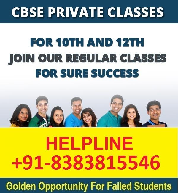 CBSE Private Classes.CBSE Private Admission, Private Admission