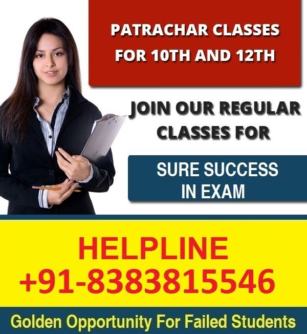 Patrachar Classes For 10th