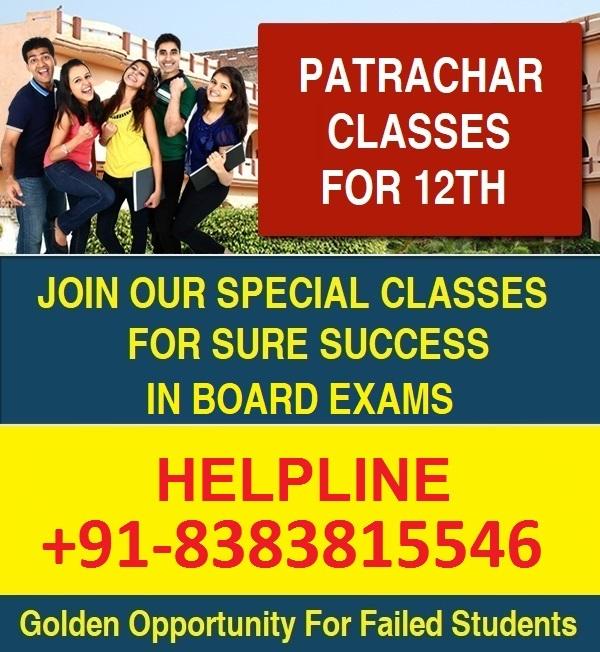 Patrachar Vidyalaya class 12th, Patrachar Vidyalaya