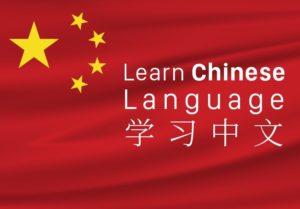 Chinese. Chinese Language
