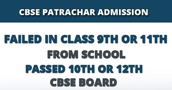 CBSE Patrachar Admission 2019